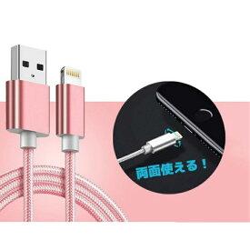 高速充電 高品質 iPhone/ipad ライトニング 高速充電ケーブル Lightning 充電ケーブル 対応 1m 合金ナイロンメッシュ ケーブル 送料無料