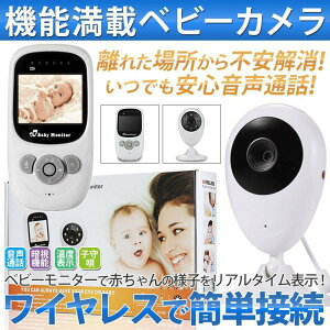 ベビーモニター ベビーカメラ ワイヤレス 見守りカメラ 遠隔操作 暗視対応 双方向音声 子守唄 2倍ズーム 設定簡単 子供育て 年寄り介護