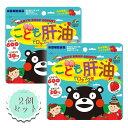 子供こども 肝油ドロップグミ 熊本県産いちご味 90粒 ビタミン ユニマットリケン 2個セット