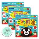 子供こども 肝油ドロップグミ 熊本県産いちご味 90粒 ビタミン ユニマットリケン 3個セット
