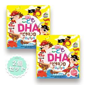 2個セット 成長期のお子様へ 子供こども DHA+ビタミンD ドロップグミ ピーチ風味 ユニマットリケン90粒 送料無料