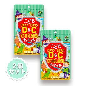 子供こどもビタミンD&ビタミンC KT-11乳酸菌 チュアブル(30粒) ユニマットリケン サプリメント 2個セット 送料無料