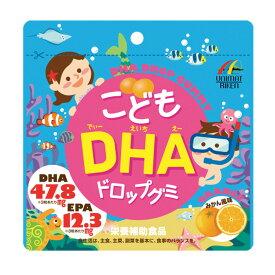 子ども成長期 ユニマットリケン こども 子供 おいしいサプリメント DHA EPA ドロップグミ みかん風味 約90粒 お魚苦手 送料無料