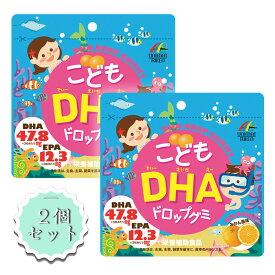 こども 子供 サプリメント DHA EPA ドロップグミ みかん風味 約90粒ユニマットリケン 2個セット 送料無料
