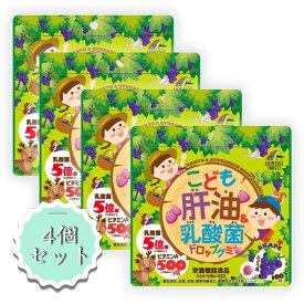 【4個セット】子供サプリメント こども肝油&乳酸菌ドロップグミ ぶどう味 100粒 送料無料 ユニマットリケン