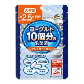 ヨーグルト10個分の乳酸菌 大容量約2.5ヶ月分 154粒 ユニマットリケン