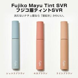 fujiko フジコ 眉ティント SVR かわいい 汗 水 皮脂に強い 美容成分配合 自然な色づき 6g