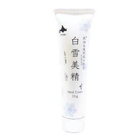 白雪美精 ハンドクリーム 北海道馬油配合 保湿美肌成分 チューブ 30g