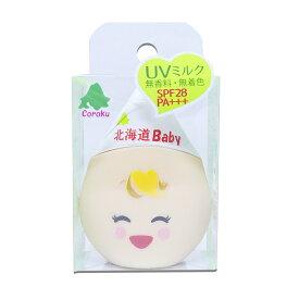 北海道babyベビー 馬油UVミルクSPF28 PA+++ 30ml 無香料無着色 koroku 小六