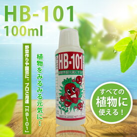 フローラ HB-101 植物活力剤 100cc 天然植物活力液 園芸 花 ガーデン 農業 土壌 杉やヒノキ 松などから抽出したエキスで植物活性化 野菜 果物 お米 お茶などがよりみずみずしく おいしく収穫 100ml 送料無料