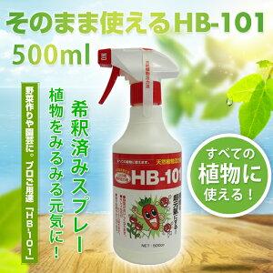 フローラ HB-101 天然由来 植物活力液 そのまま使える スプレー 活力剤 ガーデン 花プロ御用達 野菜作り 園芸 500ml