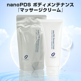 マトリックス nanoPDS ボディメンテナンス BODYMAINTENANCE マッサージクリーム 70g 送料無料