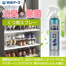 足の匂い対策 白元アース ノンスメル せっけんの香り 消臭除菌 パンプス 革靴 サラサラパウダーイン 速乾タイプ くつ用スプレー 145ml