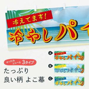 【3980送料無料】 横幕 冷やしパイン 冷凍果物・冷し野菜