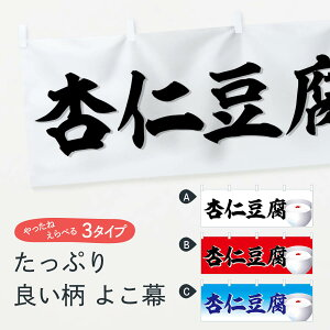 【3980送料無料】 横幕 杏仁豆腐 中華料理