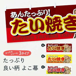 【3980送料無料】 横幕 たい焼き たいやき 鯛焼き タイヤキ
