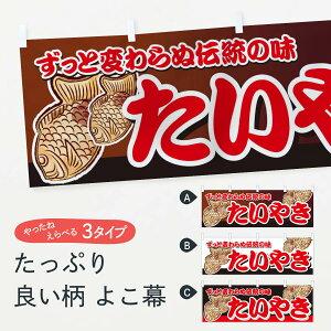 【3980送料無料】 横幕 たいやき ずっと変わらぬ伝統の味 たい焼き 鯛焼き タイヤキ