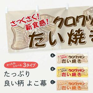 【3980送料無料】 横幕 クロワッサンたい焼き さっくさく 新食感 たいやき 鯛焼き タイヤキ