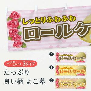 【3980送料無料】 横幕 ロールケーキ しっとりふわふわ