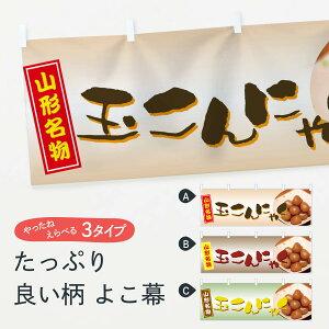 【3980送料無料】 横幕 玉こんにゃく 山形名物 煮込み