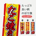 【3980送料無料】 のぼり旗 たこ焼きのぼり