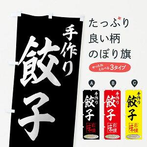 【3980送料無料】 のぼり旗 手作り餃子のぼり 餃子・ギョーザ