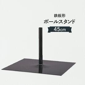 のぼり立ポール用 鉄板ポール台 45cm