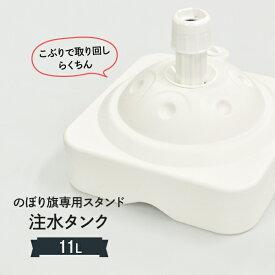 のぼりポール台 11L注水台 丸型 コンパクトで使いやすい 税別1万円以上で送料無料