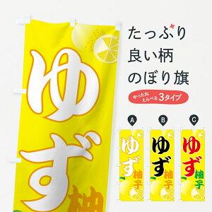 【3980送料無料】 のぼり旗 ゆずのぼり 柚子 みかん・柑橘類