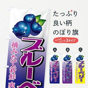 【3980送料無料】 のぼり旗 ブルーベリーのぼり 果物