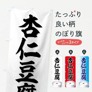 【ネコポス送料360】 のぼり旗 杏仁豆腐のぼり 771L 中華料理