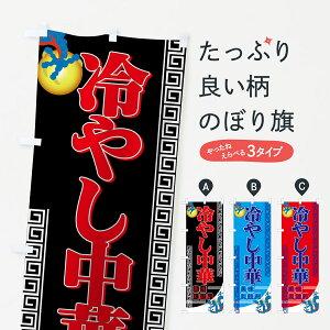 【ネコポス送料360】 のぼり旗 冷やし中華のぼり 7AY3 美味 太鼓判