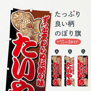 【3980送料無料】 のぼり旗 たいやきのぼり ずっと変わらぬ伝統の味 たい焼き 鯛焼き タイヤキ