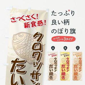 【3980送料無料】 のぼり旗 クロワッサンたい焼きのぼり さっくさく 新食感 たいやき 鯛焼き タイヤキ