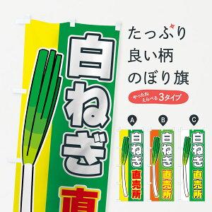 【3980送料無料】 のぼり旗 白ねぎ直売所のぼり 野菜