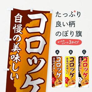 【3980送料無料】 のぼり旗 コロッケのぼり 自慢の美味しい ほくほく