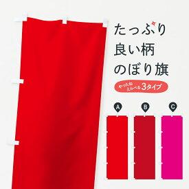 【3980送料無料】 のぼり旗 レッド系のぼり 無地 赤系 単色 赤色 エンジ マゼンタ