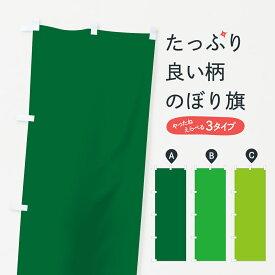 のぼり旗 グリーン系のぼり 無地 緑系 単色 深緑 緑色 黄緑色 単色