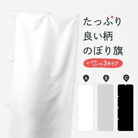 【3980送料無料】 のぼり旗 モノクロ系のぼり 無地 ホワイト ブラック 白色 黒色 単色