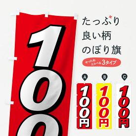 のぼり旗 100円のぼり 百円 ワンコイン・価格