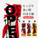 のぼり旗 OPEN NEWのぼり オープンセール中 でっかく OPENING SALE オープンセール