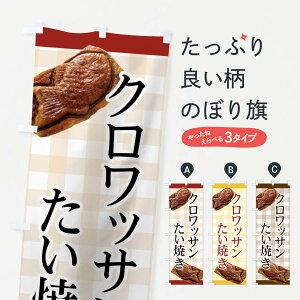 【3980送料無料】 のぼり旗 クロワッサンたい焼きのぼり たいやき 鯛焼き タイヤキ