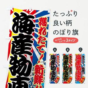 【3980送料無料】 のぼり旗 海産物直売のぼり 獲れたて 新鮮 絶品 水産物直売