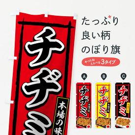 【ネコポス送料360】 のぼり旗 チヂミのぼり 77F7 韓国料理