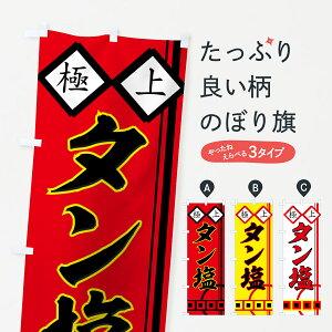 【ネコポス送料360】 のぼり旗 タン塩のぼり 77FH 焼き肉