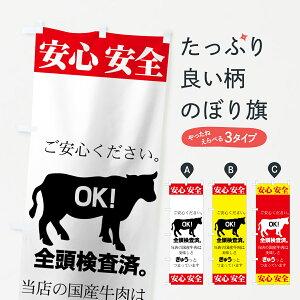 【ネコポス送料360】 のぼり旗 全頭検査済のぼり 7740 焼肉 ブランド肉 焼き肉