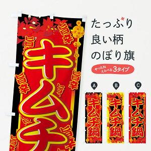 【3980送料無料】 のぼり旗 キムチ鍋のぼり 韓国料理