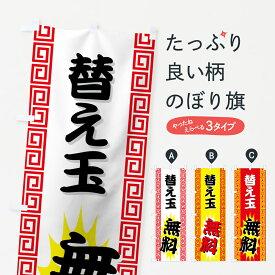 【3980送料無料】 のぼり旗 替え玉無料のぼり ラーメン