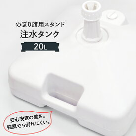 のぼり ポール台 20L 注水台 角型 ボリュームたっぷり安定の注水台 税別10000円以上で送料無料 セール品
