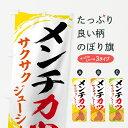 【3980送料無料】 のぼり旗 メンチカツのぼり カツ・カツレツ